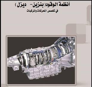 انظمة الوقود في السيارت (ديزل-بنزين)pdf