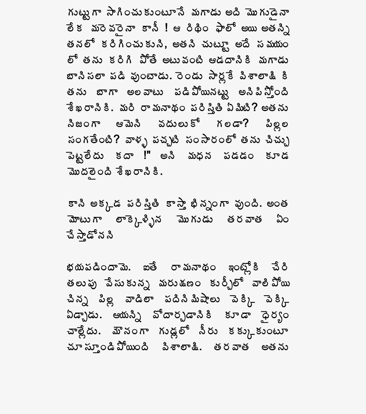 Telugu sex stories pictures