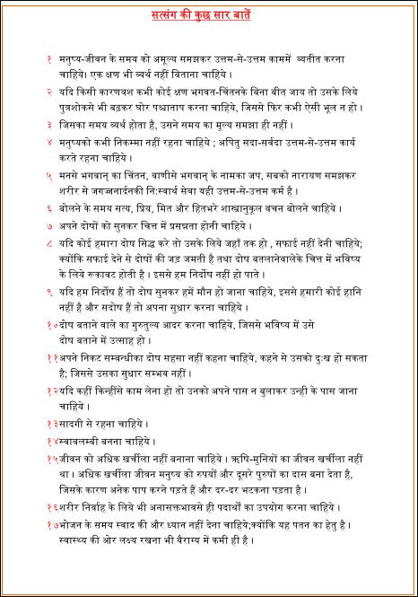 Shri Harivansh Puran Pdf Download