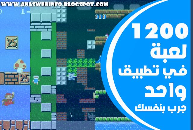 جرب هدا التطبيق المدهل فيه 1200 لعبة بحجم 1.2 ميجا و بدون انترنت (العاب الزمن الجميل)