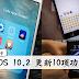 iOS 10.2比想象中有趣,更新10项功能