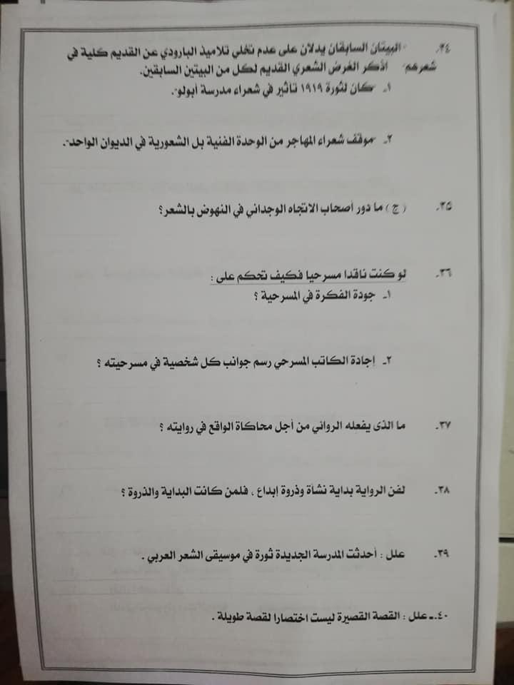 ٥٥ سؤال فى الأدب لطلاب الثانوية العامة ٢٠١٩ أ/ محمد العفيفي 6