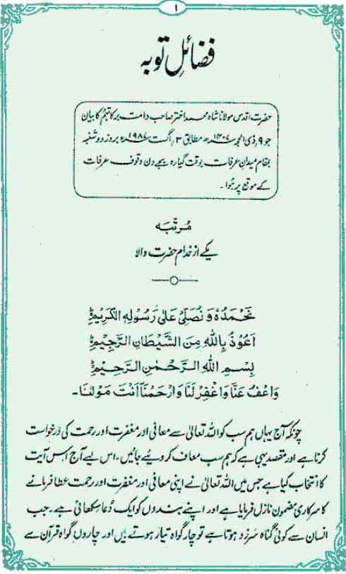 Virtues of repentance Urdu