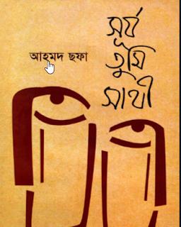 Surjo Tumi Sathi