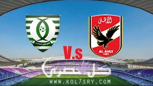 مشاهدة مباراة الأهلي ومصر المقاصة بث مباشر اليوم