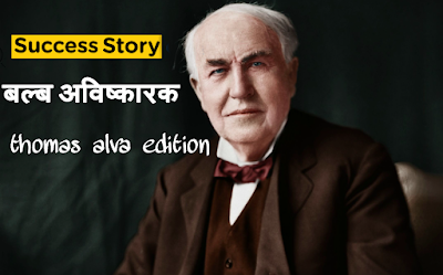 Biography of thomas alva edition