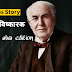 thomas alva edison success story in hindi
