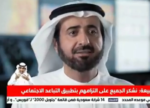 كلمة وزير الصحة السعودي: الخميس المقبل ستبدأ مرحلة العودة التدريجية إلى الأوضاع الطبيعية