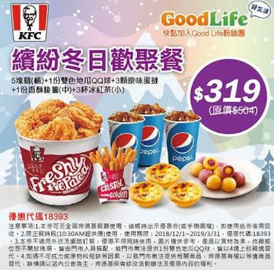 肯德基KFC/優惠代號/優惠券/菜單/coupon  1月份最新優惠