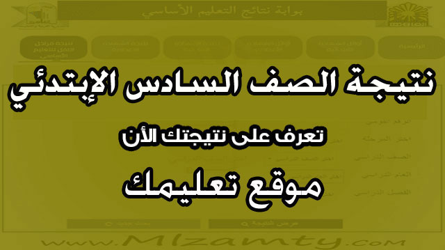 نتيجه الصف السادس الإبتدائي محافظه القاهرة والفيوم والقليوبية برقم الجلوس الترم الثانى 2019