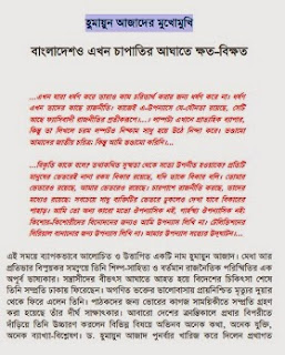 Humayun Azad-er Mukhomukhi pdf