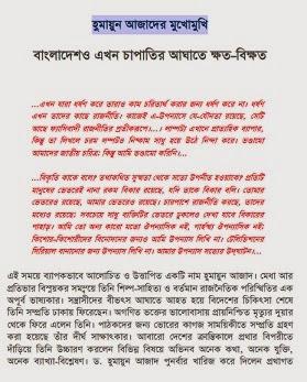 Humayun Azad-er Mukhomukhi - Bangla Books Pdf