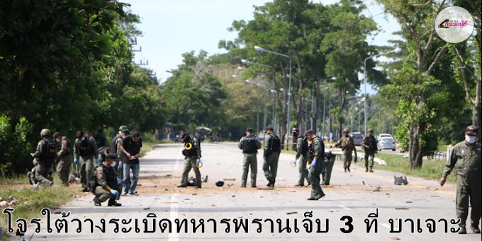 โจรใต้วางระเบิดทหารพรานเจ็บ 3 ที่ บาเจาะ (คลิป)