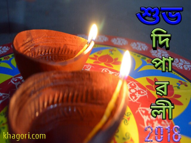 diwali greetings in assamese