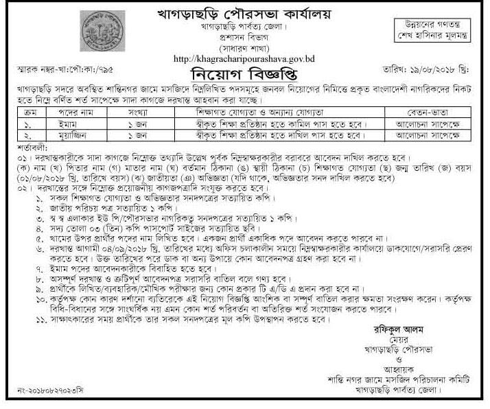 Khagrachari Minicipality Job Circular 2018
