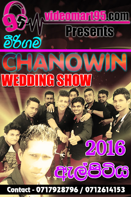 MIRIGAMA CHANOWIN WEDDING SHOW ELPITIYA 2016