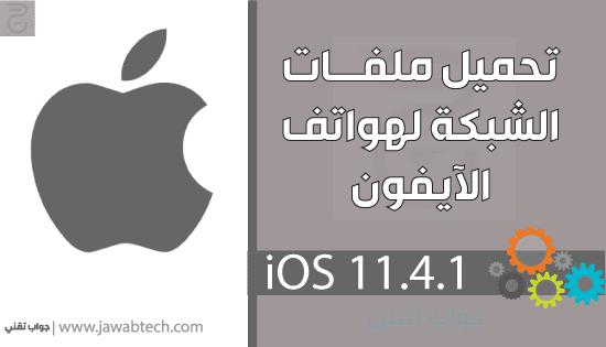 تنزيل ملفات الشبكة للآيفون إصدار iOS 11.4.1 | لإظهار تغطية يمن موبايل