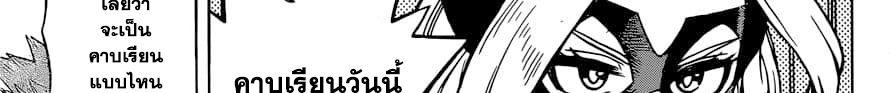 อ่านการ์ตูน Boku no Hero Academia ตอนที่ 241 หน้าที่ 60