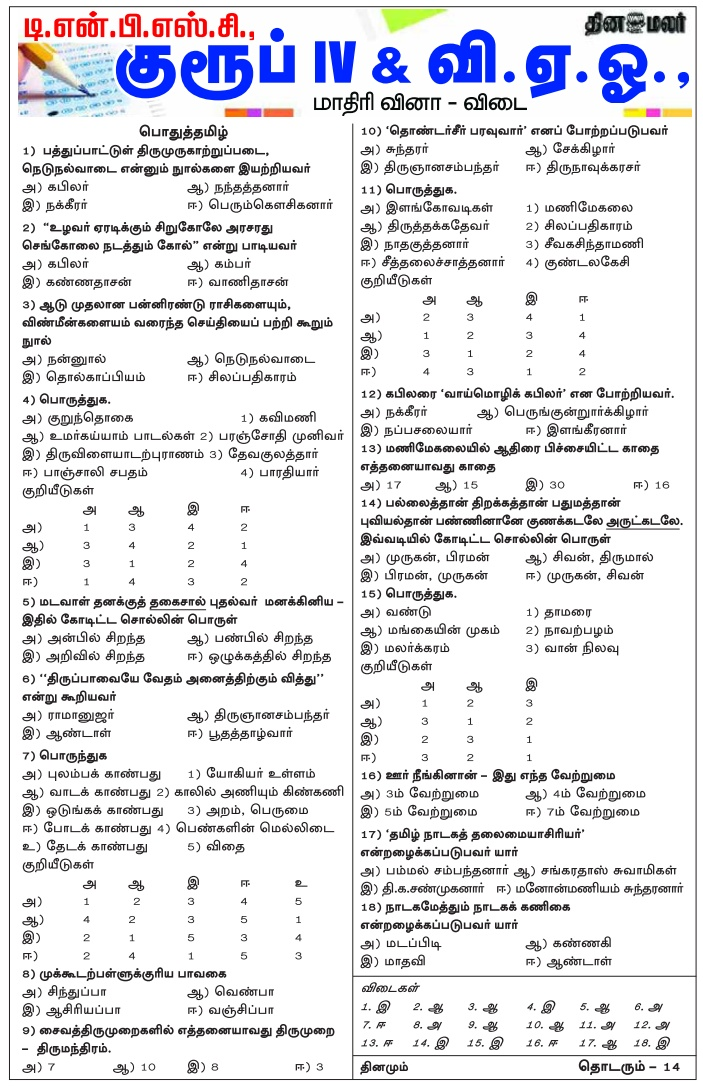 dinamalar-tnpsc-ccse4-2017-14-pothu-tamil-1st-december-2017-www-tnpscquizportal-blogspot-in
