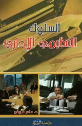 كتاب الآداب للشلهوب pdf