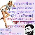 चुटकुले, मस्ती-मनोरंजन, हंसी मजाक, Jokes Hindi
