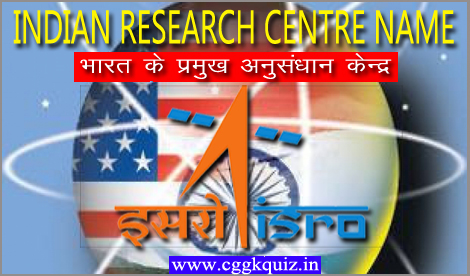 Indian Research Centre Name in Hindi | Question and Answers in Hindi