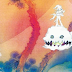 """Kanye West e Kid Cudi lançam oficialmente o álbum colaborativo """"Kids See Ghosts""""; ouça"""