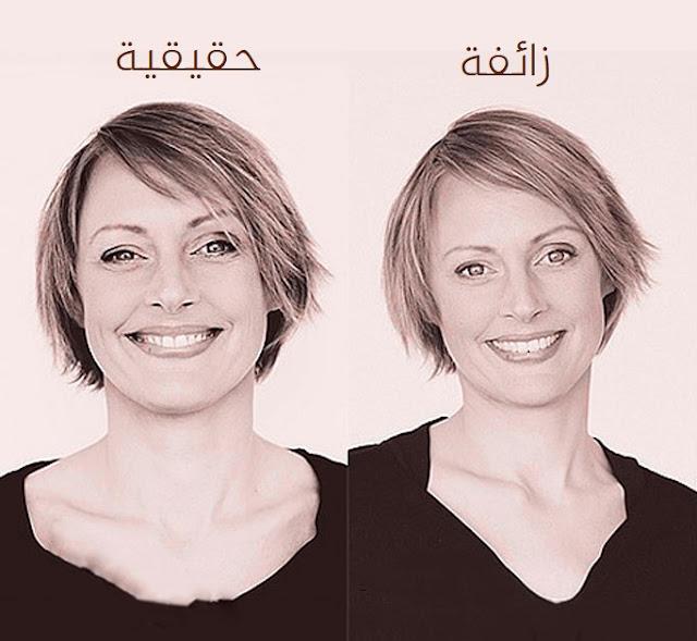 الإبتسامة الحقيقة والزائفة