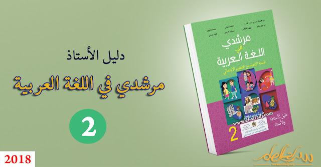 دليل الأستاذ مرشدي في اللغة العربية المستوى الثاني - 2018