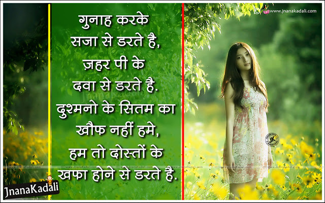 best hindi friendship quotes, hindi inspirational Dosti Shayari, Hindi Quotes on Friendship