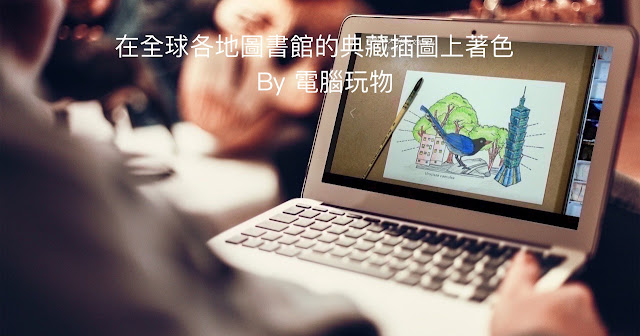 全球圖書館典藏插圖著色書免費下載,梵蒂岡到台灣匯集數百本
