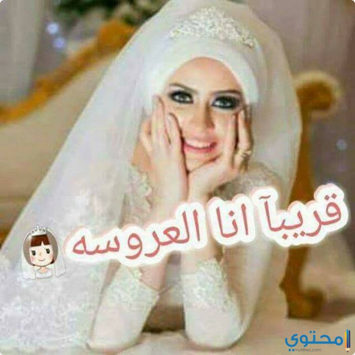 cd01fbf6dd498 صور انا العروسة 2018 انا العروسه المنتظرة قريبا