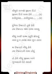 Yeshuye aakhyo jivana divo  //  येशुए आख्या जीवना दिवो जीसस गामीत गीत