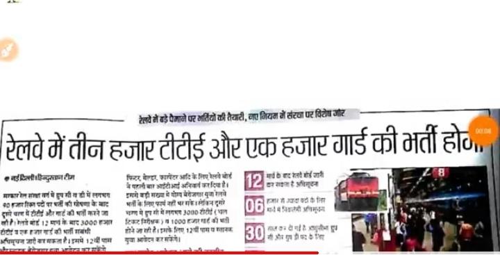 रेलमंत्री पीयूष गोयल: रेलवे बोर्ड में फिर निकली वेकैंसी, जानने के लिए क्लिक करें