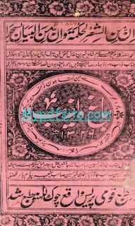 Bagh-e-Dil Fareb