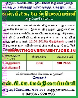 sbi-higher-secondary-school-arupukkottai-office-assistant-post-recruitment-2018