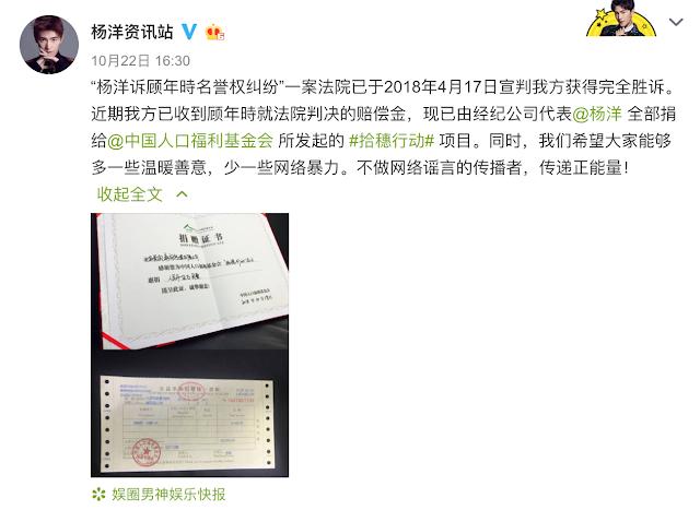 Yang Yang wins cyberbullying case