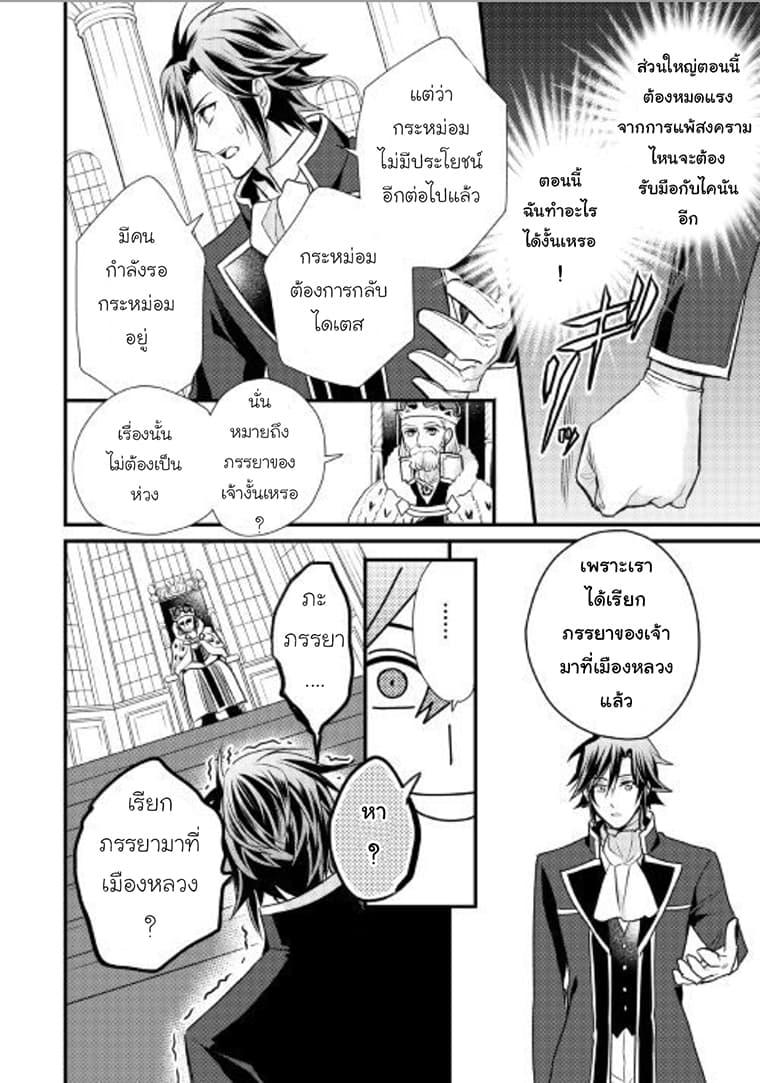 อ่านการ์ตูน Daites Ryou Koubouki ตอนที่ 9 หน้าที่ 4