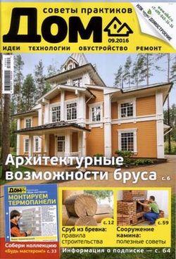 Читать онлайн журнал<br>Дом (№9 сентябрь 2016)<br>или скачать журнал бесплатно