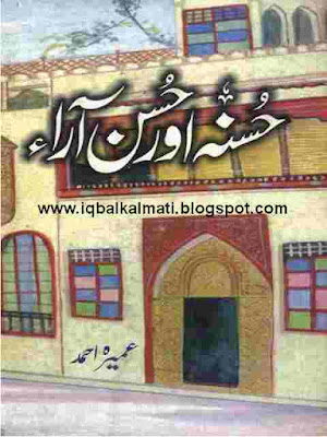 Husna Aur Husnara By Umera Ahmed Novel PDF