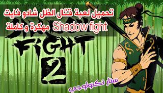 تحمیل لعبة قتال الظل شادو فایت 0.0.Shadow fight 2 v1 كاملة مهكرة مدفوعة