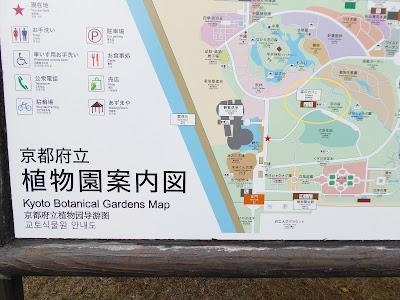 【京都府】京都府立植物園 案内図