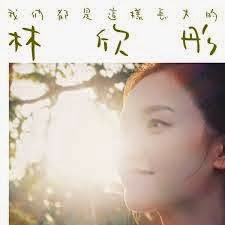 Mag Lam Yan Tung 林欣彤 Chinese Pinyin Lyrics Ngoh Moon Do Si Je Yeung Cheung Daai Dik 我們都是這樣長大的 www.unitedlyrics.com