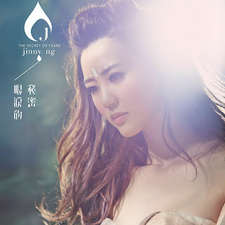 [Album] 眼淚的秘密 / The Secret of Tears - 吳若希 Jinny Ng