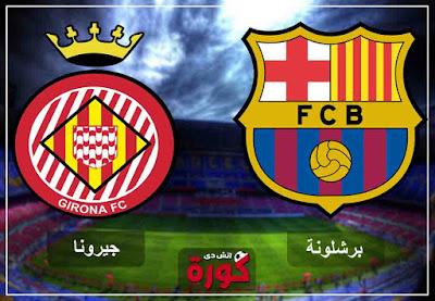 مشاهدة مباراة برشلونة وجيرونا بث مباشر اليوم