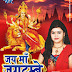 Wave & T-Series released New Bhojpuri Bhakti (Navratri) 2013 Music Album