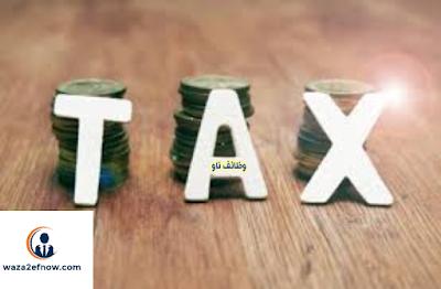 مفهوم الضرائب - ما هي الضرائب  2019