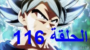 دراغون بول سوبر الحلقة 116مترجمة dragon ball super