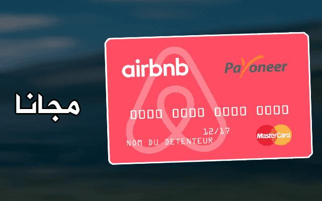 بطاقة بايونير ماستر كارد بدون دفع 30$