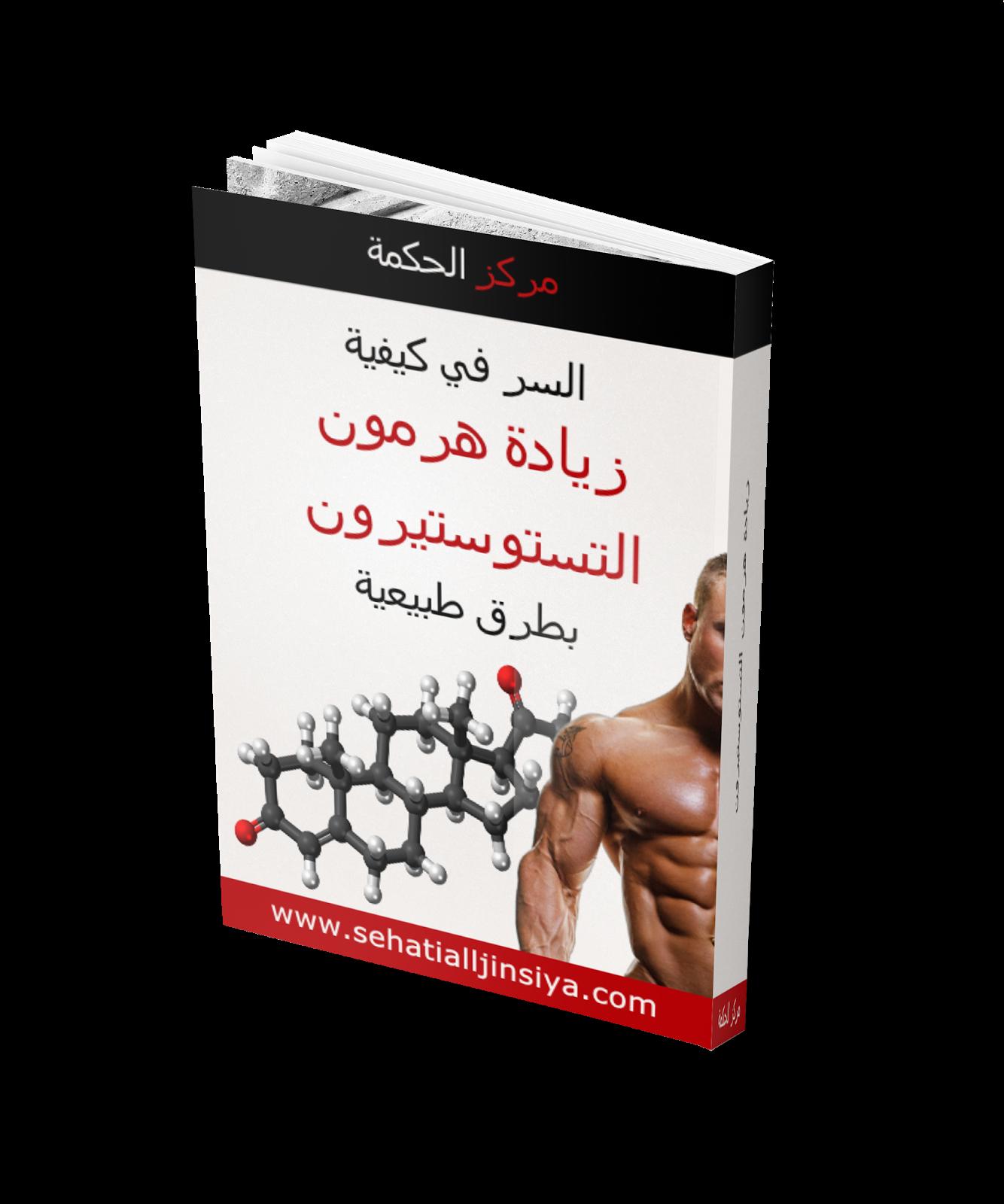 c9f594439c5a5 2017 ~ منتجات التجميل الطبيعية و العلاج الطبيعي بالأعشاب الطبية
